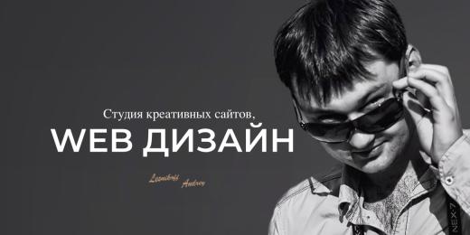 Студия Lesnikoff