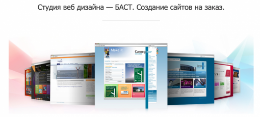 Веб Студия БАСТ