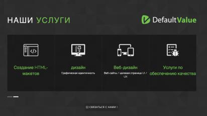 Default-Value Software Developers